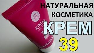 видео Крем 39 экстрактов
