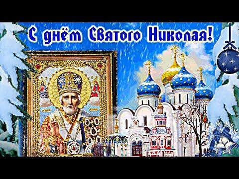 С Днём Святого Николая! Музыкальное видео поздравление.