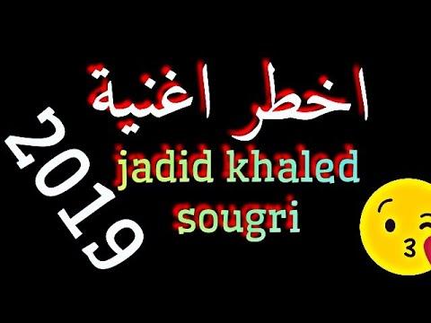 Jadid khaled sougri 2019 جديد خالد سوقري اغنية في قمة