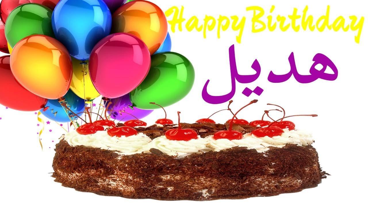 عيد ميلاد هديل عيد ميلاد سعيد هديل تهنئة Happy Birthday Hadel Youtube