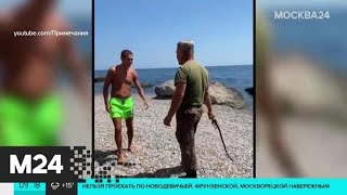 В Крыму уволили охранника санатория, нагайкой прогонявшего туристов с пляжа - Москва 24