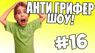 АНТИ-ГРИФЕР ШОУ! l ГРИФЕРЫ l #16