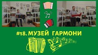 #18. Играй гармонь! Музей «Гармони Деда Филимона» в Туле. Harmonic museum Tula.