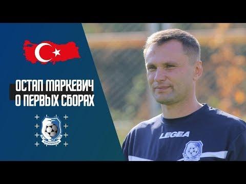 CHERNOMORETS TV: О. Маркевич - о первом турецком сборе.