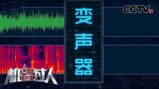 [机智过人第三季]检验员机智应答 智能优听能否寻找到变声后的韩雪| CCTV