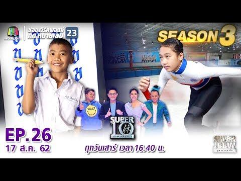 SUPER 10  ซูเปอร์เท็น Season 3  EP26  17 สค 62
