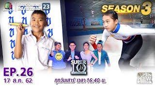 super 10 season 3 ep26 17 62
