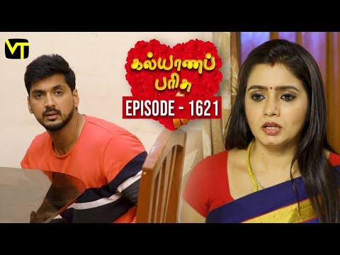 Kalyana Parisu Tamil Serial Latest Full Episode 1621 Telecasted on 02 July 2019 in Sun TV. Kalyana Parisu ft. Arnav, Srithika, Sathya Priya, Vanitha Krishna Chandiran, Androos Jessudas, Metti Oli Shanthi, Issac varkees, Mona Bethra, Karthick Harshitha, Birla Bose, Kavya Varshini in lead roles. Directed by P Selvam, Produced by Vision Time. Subscribe for the latest Episodes - http://bit.ly/SubscribeVT  Click here to watch :   Kalyana Parisu Episode 1619 https://youtu.be/9kHmX7ik0Dk  Kalyana Parisu Episode 1618 https://youtu.be/Rcn5rRtH_MI  Kalyana Parisu Episode 1617 https://youtu.be/jUHkTIofUVw  Kalyana Parisu Episode 1616 https://youtu.be/2Louoq0G4UA  Kalyana Parisu Episode 1615 https://youtu.be/OkkG-mU0wuU  Kalyana Parisu Episode 1614 -https://youtu.be/C6DjlcBiq3s  Kalyana Parisu Episode 1613 - https://youtu.be/3wPSkbYY9-Q  For More Updates:- Like us on - https://www.facebook.com/visiontimeindia Subscribe - http://bit.ly/SubscribeVT