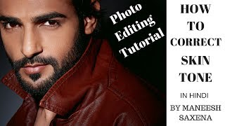 Skin tone correction in capture one pro 10 | Photo editing software tips and tricks in Hindi