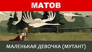 Алексей Матов - Маленькая девочка (Мутант)