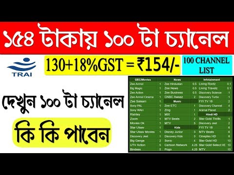 Trai new rule for Dth and Cable tv | See the 100 channel list issued by the Trai
