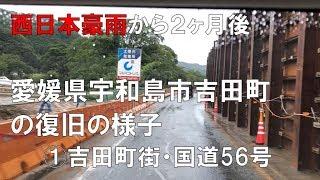平成30年7月7日の西日本豪雨により愛媛・岡山・広島など西日本地域は河...