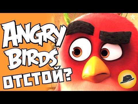 ANGRY BIRDS и другие премьеры недели