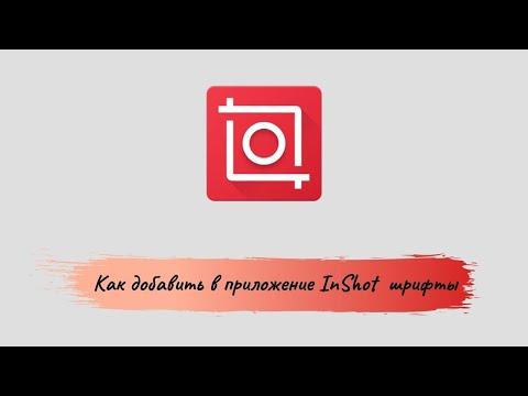 Как добавить шрифты в приложение  InShot