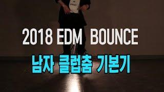 2018 남자 클럽춤 (일렉클럽) 춤기본기 | EDM club dance