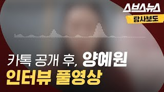 양예원 씨 카톡 논란③ 논란의 카톡 공개 후, 유튜버 양예원 인터뷰 영상 풀버전