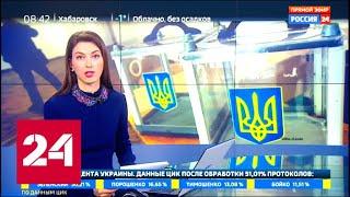 Президентские выборы на Украине называют самыми грязными в истории страны - Россия 24