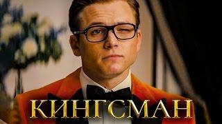 Кингсман 2: Золотое кольцо [Обзор] / [Трейлер 2 на русском]