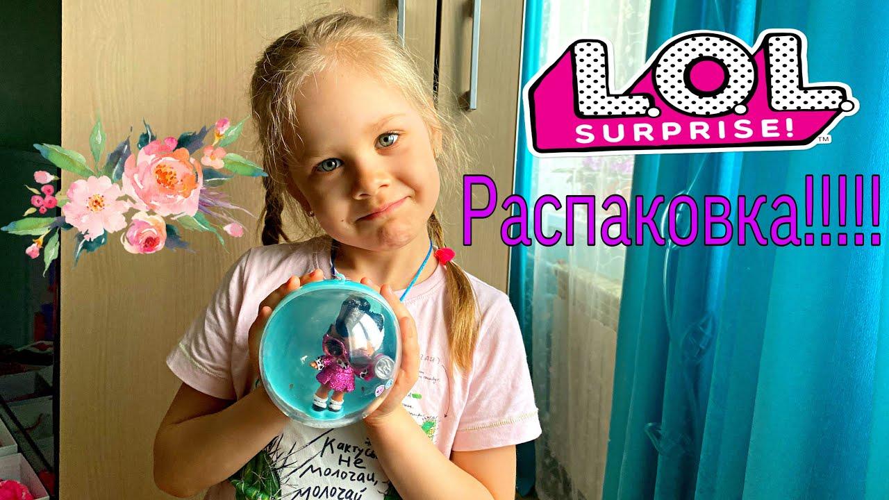 РАСПАКОВКА КУКОЛКИ ЛОЛ !!! Купили новую куклу!!! - YouTube