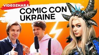 ЯК ПРОЙШОВ COMIC CON UKRAINE 2019 | VIDEOZHARA