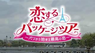恋するパッケージツアー ~パリから始まる最高の恋~ 第17話