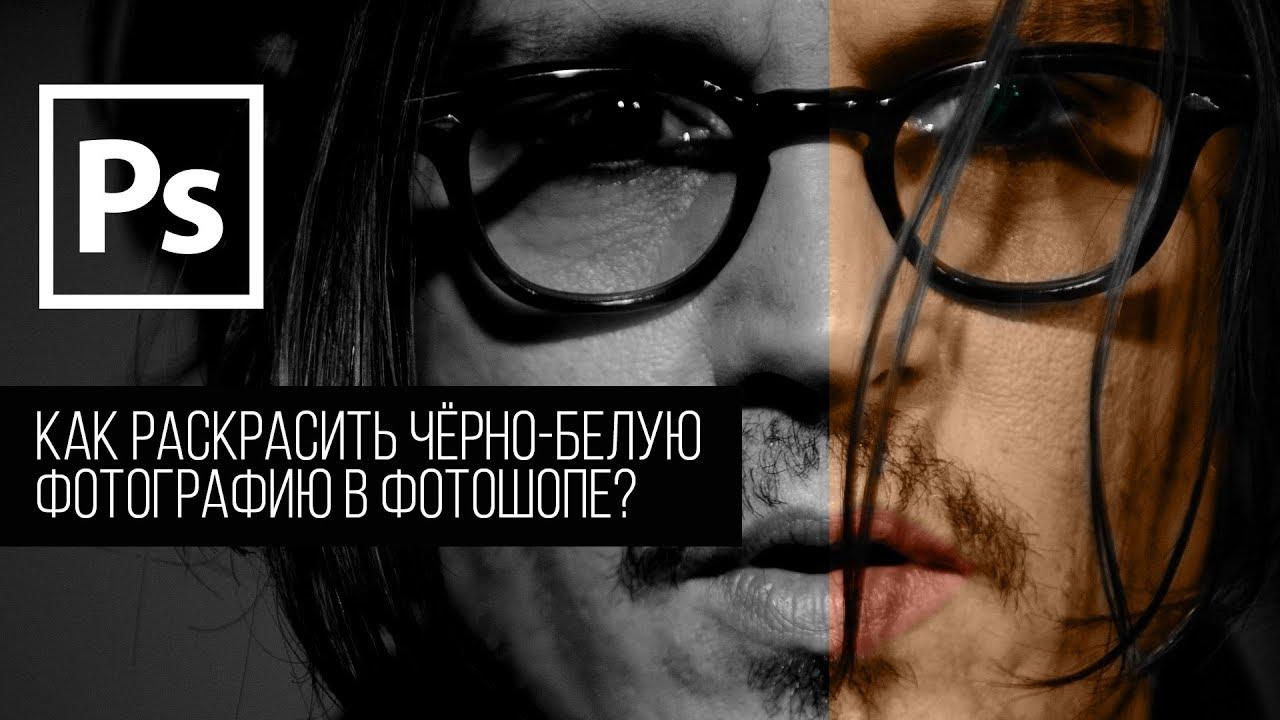 КАК РАСКРАСИТЬ ЧЕРНО-БЕЛУЮ ФОТОГРАФИЮ В PHOTOSHOP CC ...