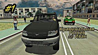 Криминальная Россия 3D Иван - Обзор