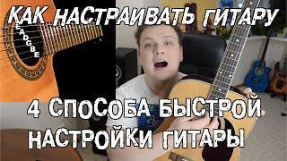Как настраивать гитару. 4 способа как настраивать гитару.