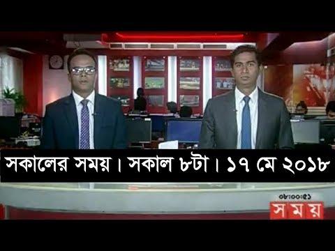 সকালের সময় | সকাল ৮টা | ১৭ মে ২০১৮ | Somoy tv News Today | Latest Bangladesh News