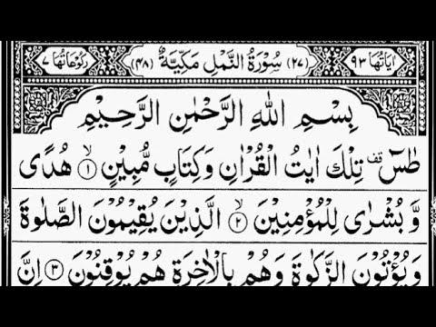 Surah An-Naml (The Ants) | By Sheikh Abdur-Rahman As Sudais | Full With Arabic Text | 27-سورۃالنمل