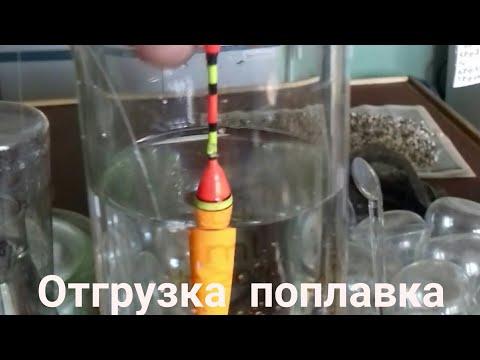 видео: Отгрузка поплавка. #Поплавок