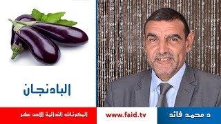 Dr Faid   Eggplant   البادنجان   الخضر  المكونات الغذائية الأحد عشر  