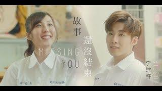 李建軒Austin 《 Missing You 》 特別演出:邱庭筠 Official Music Video