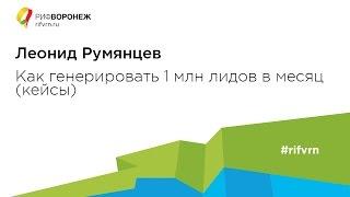 Леонид Румянцев. Как генерировать 1 млн лидов в месяц (кейс)
