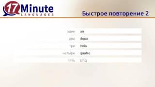 Учить французский язык (бесплатный видеоурок)