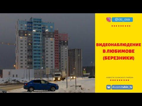 """Новости региона.  Видеонаблюдение в м-не """"Любимов"""" (Березники)"""