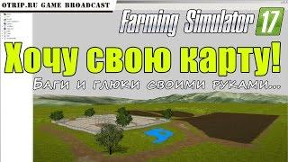 Строим карту для Farming Simulator 17 ● стрим