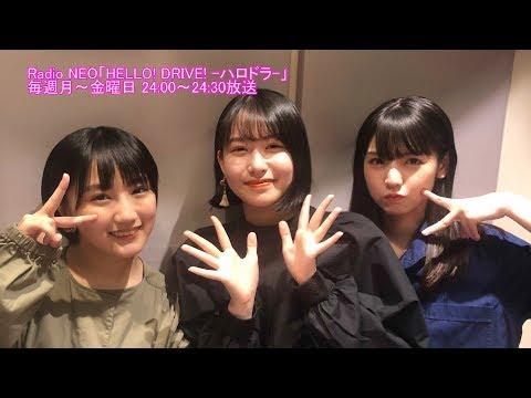 HELLO! DRIVE! -ハロドラ- 道重さゆみ・笠原桃奈・船木結 #425