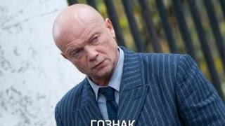 Паук / Гознак 2015 - русский трейлер (2015) Сериал фильм детектив криминал
