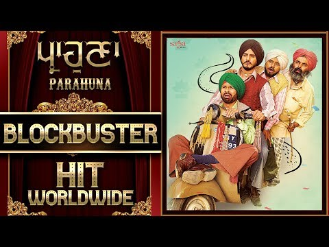 ਪ੍ਰਾਹੁਣਾ | Parahuna (Trailer) - Kulwinder Billa, Wamiqa Gabbi | Punjabi Comedy Movie | 28th Sept.