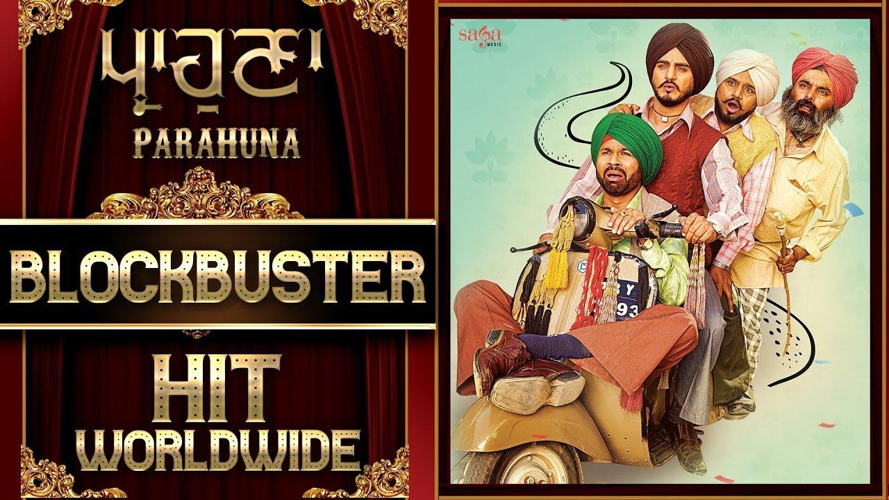 ਪ੍ਰਾਹੁਣਾ | Parahuna (Trailer) - Kulwinder Billa, Wamiqa Gabbi | Punjabi Comedy Movie | 28th Sept. #1