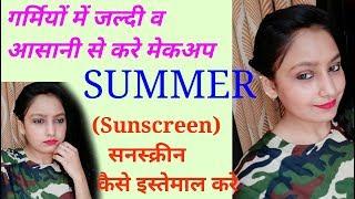 गर्मियों में सिम्पल मेकअप कैसे करे  Summer   simple makeup tutorial with few products in Hindi