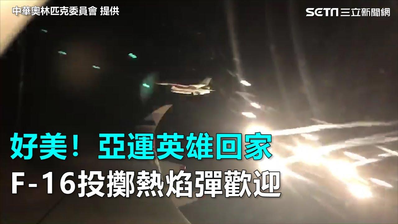 好美!亞運英雄回家 F-16投擲熱焰彈歡迎 三立新聞網SETN.com - YouTube
