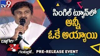 Raghu Kunche Superb Speech @ Ragala 24 Gantallo Pre Release Event  - TV9