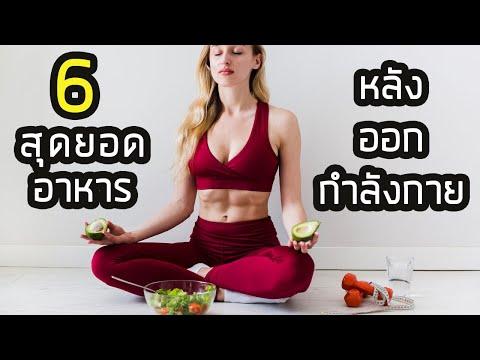 6 สุดยอด อาหารหลังออกกำลังกาย