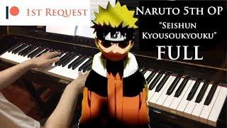 「青春狂騒曲/Seishun Kyousoukyoku」|Sambomaster |『Naruto』Piano cover