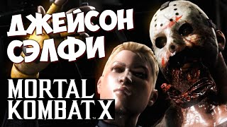Mortal Kombat X -  СЭЛФИ ДЛЯ ДЖЕЙСОНА (Fatality)