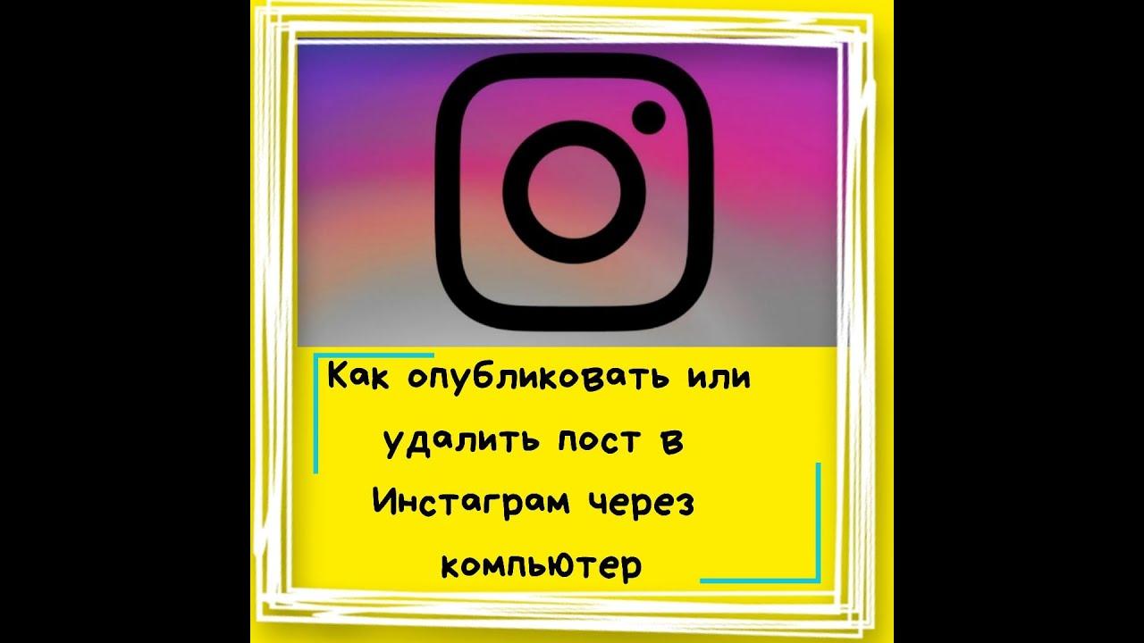 Как опубликовать или удалить пост в Инстаграм instagram ...