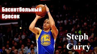 Стеф Карри | Секреты техники баскетбольного броска