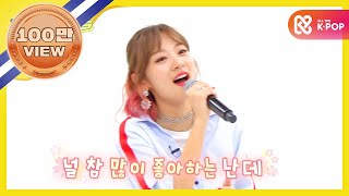 Video [Weekly Idol EP.360] BOLBBALGAN4 Random Play LIVE?? download MP3, 3GP, MP4, WEBM, AVI, FLV Agustus 2018